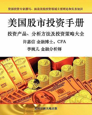 Stock Investing Handbook Stock Investing Handbook 9781450530132