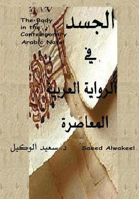 The Body in the Contemporary Arabic Novel 9781453711743