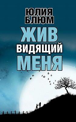 Zhiv Vidyashiy Menya