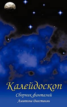 Kareudockon / Kaleidoscope 9781466919563