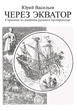 Across the Equator: Pages from the Diary of Russian Puteprohodtsa