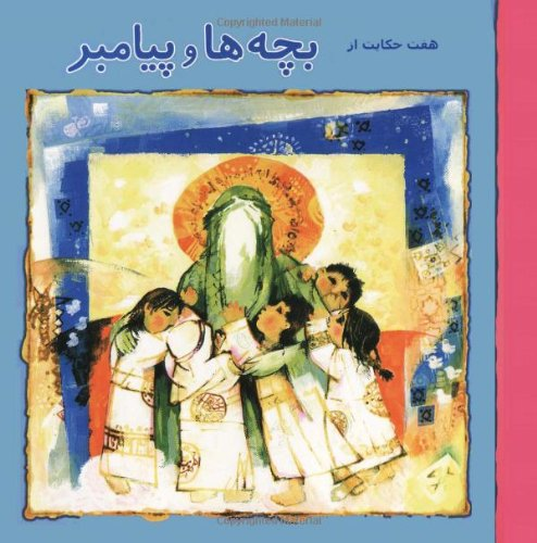 7 Stories about Children and the Prophet (Persian Edition) 9781466284074