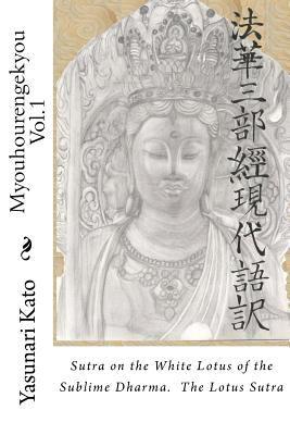 Myouhourengekyou Vol.1 9781461036173
