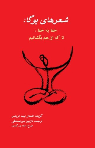 Yoga Poems: Lines to Unfold by (Selected Poems) (Persian / Farsi Edition)