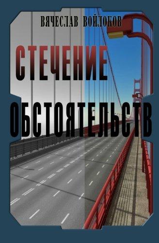 Stechenie Obstoyatelstv 9781463633097
