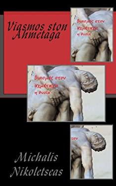 Viasmos Ston Ahmetaga 9781466298538