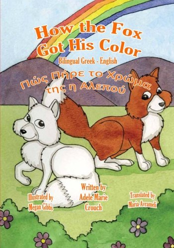 How the Fox Got His Color Bilingual Greek English 9781466463264