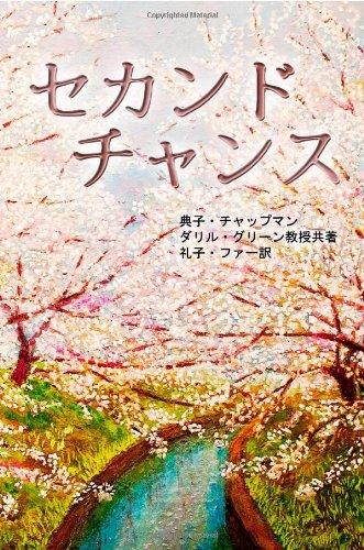 Second Chance - Japanese Version 9781466482388
