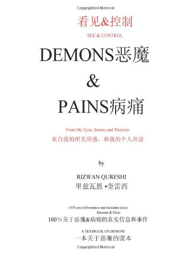 & See&control Demons & Pains: From My Eyes, Senses and Theories 9781466938687