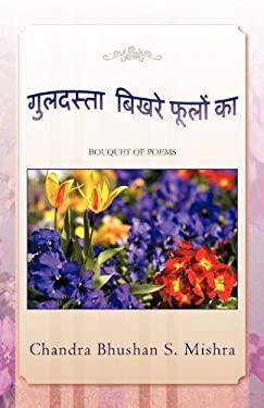Guldasta Bikhare Foolon Ka: Bouquet of Poems