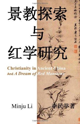 Jing Jiao Tan Suo Yu Hong Xue Yan Jiu 9781463551865