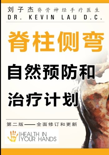 Your Plan for Natural Scoliosis Prevention and Treatment Chinese Edition
