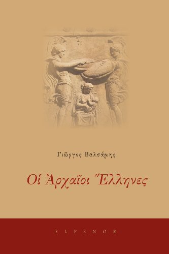 Oi Archaioi Ellines (Understanding the Ancient Greeks) 9781475010053
