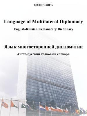Language of Multilateral Diplomacy /: English-Russian Explanatory Dictionary / -