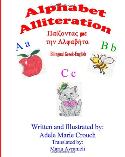 Alphabet Alliteration Bilingual Greek English 9781477582657