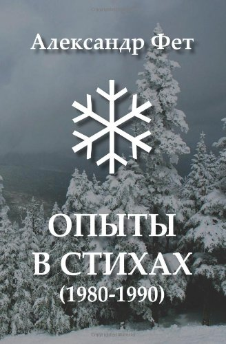 Opyty V Stikhakh - Book of Russian Poetry 9781477587706
