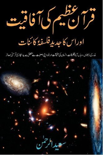 Extraterrestrial Intelligence: Amazing New Insights from Qur'an (Urdu Edition) 9781478193616
