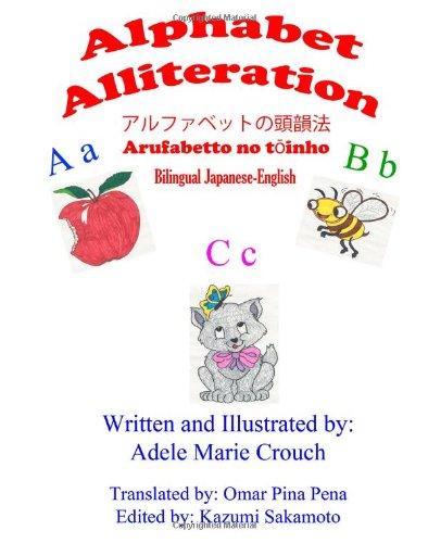 Alphabet Alliteration Bilingual Japanese English 9781478209836