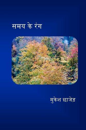 Samay Ke Rang 9781470185558