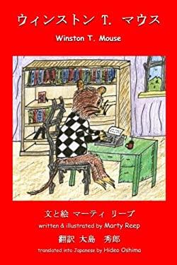 Winston T Mouse (Japanese / English) (Japanese Edition)