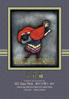 Little Red Riding-Hood (Simplified Chinese): 05 Hanyu Pinyin Paperback B&W (Favorite Fairy Tales) (Volume 9) (Chinese Edition)