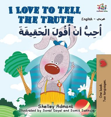 I Love to Tell the Truth (English Arabic book for kids): English Arabic Bilingual Collection (Arabic Edition)