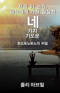 The Four Phrases-Ho'Oponopono Secrets (Korean Edition)