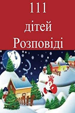 111 Children Stories (Ukranian) (Ukrainian Edition)