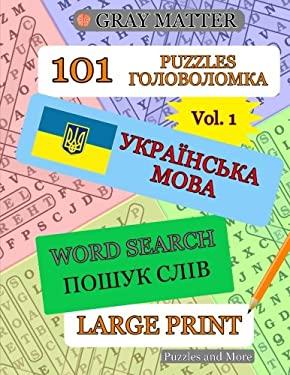 UKRAINIAN Word Search Puzzles (Large Print) - Volume 1 (XTO HE CKA4E) (Ukrainian Edition)