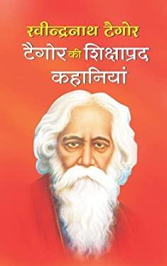 Tagore Ki Shikshaprad Kahaniyan (Hindi Edition)