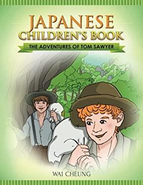 Japanese Children's Book: The Adventures of Tom Sawyer
