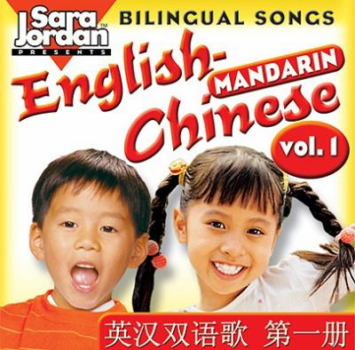 Bilingual Songs English-Mandarin: Vol. 1