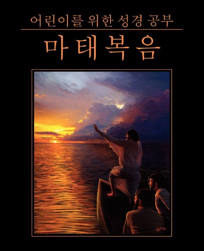 : (Korean: Bible Studies for Children: Matthew)