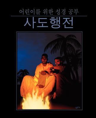 Bible Studies for Children: Acts (Korean)