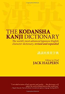 The Kodansha Kanji Dictionary: The World's Most Advanced Japanese-English Character Dictionary