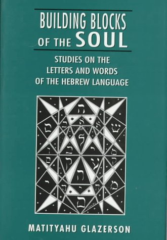 Building Blocks of the Soul: Studies on the Letters and Words of the Hebrew Language 9781568219325