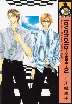 Loveholic Volume 2 (Yaoi) 9781569708460