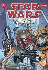 Star Wars: The Empire Strikes Back: Manga Volume 3 7041714