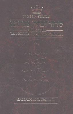 Siddur Art Scroll Transliterated Linear 9781578191505