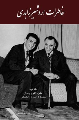 The Memoirs of Ardeshir Zahedi, Volume II (1954-1965): Love and Marriage 9781588140654