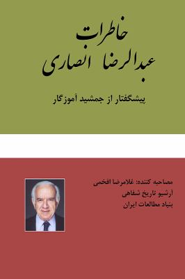 The Memoirs of Abdolreza Ansari 9781588140753