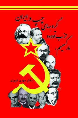 Marxism, the Tudeh Party and the Left in Iran 9781588140821