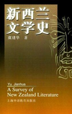 A Survey of New Zealand Literature 9781583483596