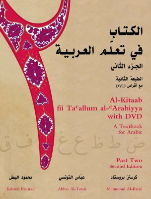 Al-Kitaab Fii Tacallum Al-Carabiyya with DVDs: A Textbook for Arabic: Part Two 9781589010963