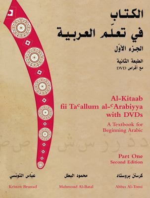 Al-Kitaab Fii Tacallum Al-Carabiyya: A Textbook for Beginning Arabic: Part One [With DVD] 9781589011045