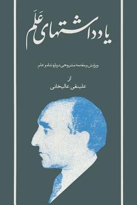 Alam Diaries Vol. 6: Years: 1355-1356 (1976-1977)