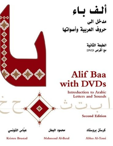 Alif Baa with DVDs: Introduction to Arabic Letters and Sounds [With 2 DVDs] 9781589011021