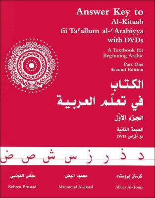 Answer Key to Al-Kitaab Fii Ta Callum Al-Carabiyya: A Textbook for Beginning Arabic: Part One 9781589010376