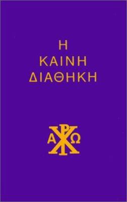 Greek New Testament 9781585162697