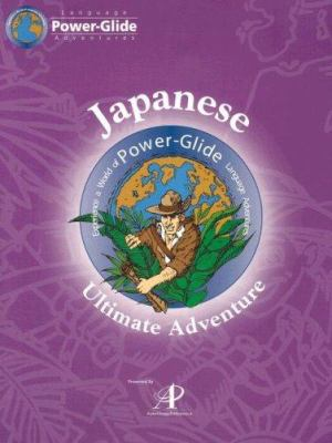 Japanese Ultimate Course [With Book] 9781582042046
